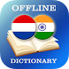 Dutch-Hindi Dictionary