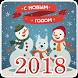 Поздравления 2018 - год Собаки (СМС на новый год) by Kyzia.developer