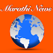 Marathi News - मराठी बातम्या by Mobilitylabs Apps