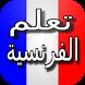 تعلم الفرنسية بالصوت بسهولة by allnewapps
