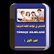 تعلم اللغة التركية بسهولة 2017 by cours exam correction