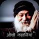 Osho Stories Hindi by Manish Sankari