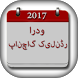 2017 Urdu Calendar by Latest App Studio