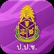 กฎหมาย ป.ป.ช.มาตรา 100 และ 103 by Siam Software Solution
