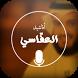 مشاري العفاسي - احلى 20 نشيد by Interesting Audio