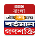 Bangla Daily NewsPapers by Bhatia Applications