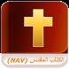 كتاب الحياةالكتاب المقدس Audio by Sangeatech