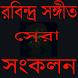 রবীন্দ্র সংগীত সেরা সংকলন by cosmicapps.bd