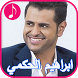 Ibrahim Al - Hakami Songs by app music