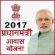 Pradhan Mantri Awas Yojna by Livecomtech