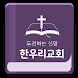 한우리교회 by 애니라인(주)