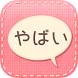 話聞いてよ>< 恋愛相談アプリ by G.Gear.inc