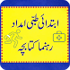 First Aid Guide In Urdu by itechsoul