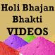 Holi Bhajan Bhakti Video Songs by Antra Kaur86