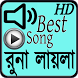 Runa Laila Best Song by euro.bd.apps