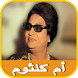 Om Kalthoum Songs by app music