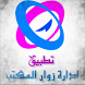 ادارة زوار المكتب by Mohammad Almasre