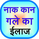 Ear nose throat remedy hindi by Two Power