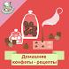 Домашние конфеты – рецепты