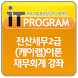 전산세무2급 (케이랩)이론 재무회계 강좌 by (주)아이비컴퓨터교육닷컴