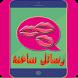 رسائل ساخنة جديدة 2018 by Easy and Fast App