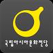 국립아시아문화전당 모바일앱 by adminuser