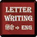 Letter Writing Learning Guide