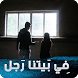 رواية في بيتنا رجل - كاملة بدون نت by Developer7Mus