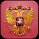 Конституция РФ - Законодательство РФ 2017 (free) by AndroidBook