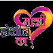 New marathi sms by Abhijeet & Shubham