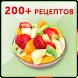 Рецепты салатов by Urania Software