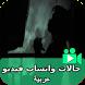 حالات واتساب فيديو عربية by TopDevMobile