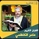 القرآن الكريم - عامر الكاظمي by appislamic