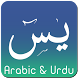 Surah Yaseen - Urdu Recitation by Kookydroid Apps