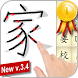 Learn Chinese Mandarin Lite by Hexagon3D