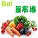 Go!菜市場 by 古明山