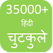 Hindi Jokes - हिंदी जोक्स by Xplo