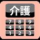 計算機能付介護サービスコード表 by Tanishi Project Print Corporation