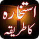 Istikhara Ka Tariqa by QTech Apps