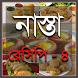 নাস্তা রেসিপি - ৪ by eKushey Apps