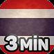 Tajski w 3 minuty