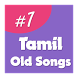 Tamil Old Songs by Shiva Loaka Developers