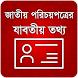 nid card bd জাতীয় পরিচয়পত্র by Photon Apps