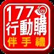 177伴手禮區 by 鼎岳資訊管理顧問有限公司