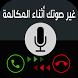 غير صوتك أثناء المكالمة Prank by Dev SI