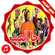 فوزي موزي وتوتي فيديو – اجا العيد بدون انترنت