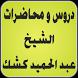 دروس ومحاضرات الشيخ كشك by simodevapp93