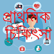 FIRST AID-প্রাথমিক চিকিৎসা by Unique Bangla Apps