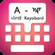 Type In Punjabi Keyboard by ERIK ABNER
