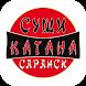 Катана | Саранск